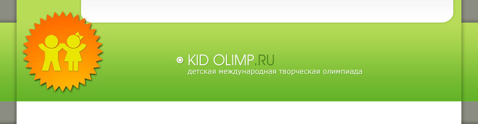 http://kidolimp.ru/images/caption.jpg